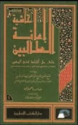 Biografi Sayyid Abu Bakri Syatha